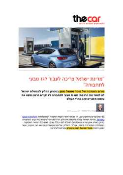 The State of Israel must move to natural gas for transportation