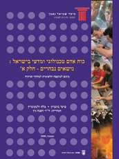 Human Resources for Science and Technology in Israel - Selected Topics (Part A)