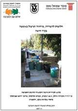 Alternatives to segregation, recycling and garbage treatment in Haifa