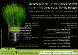 Preparing for climate change in Israel, and policymaking in the field of green building