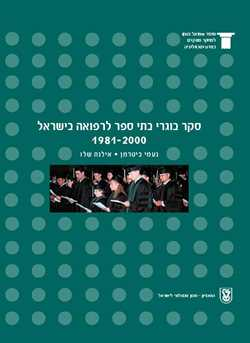 Survey of medical school graduates in Israel 1981-2000