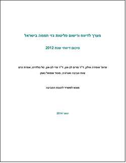 Greenhouse Gas Emissions Reporting and Registration System in Israel: Summary of Reports for 2012