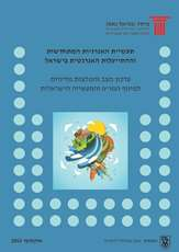 Renewable Energy and Energy Efficiency Industry in Israel Update and policy recommendations for leveraging Israeli R&D and industry