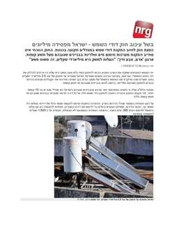 Due to a delay in the solar water heaters Law - Israel is losing millions