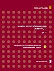 Information and Communication Technology (ICT) Investments in Israel STE-WP-37