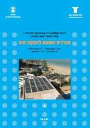 Energy Forum 4: Solar energy for the production of heat