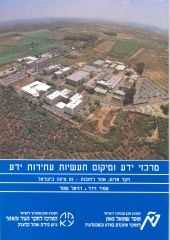 Knowledge Centers and the Location of Hi-Tech firms - The Cluster of Rehovot-Nes-Ziona Region in Israel