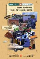 National Environmental Priorities of Israel, Position Paper V
