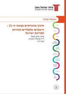 Education of engineers in the 21st century: Global aspects and implications to Israel
