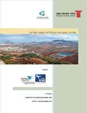 Upgrading the economic systems of Israels north