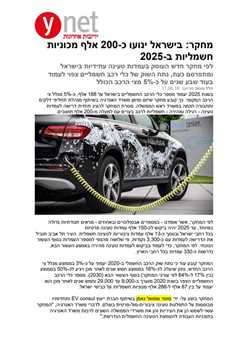 Research: there will be about 200,000 electric cars on Israeli roads by 2025