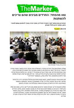 Do not be afraid: The ultra-Orthodox understand that they need to change.  Article in Ha