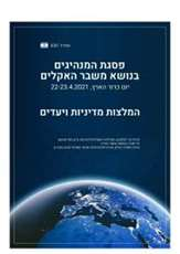 Recommendations, Policies and Goals for the state of Israel - Leaders' Summit on Climate Change Earth Day April 22nd -23rd 2021