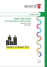 Energy Forum 48: Energy in a Smart City