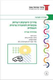 Private electric transportation readiness guide for municipalities – 2nd Edition