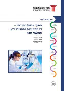 Medical research in Israel a wake up call for the government before the next crisis