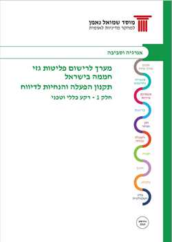 Green House Gases emissions registry in Israel accounting and reporting protocol