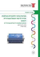 Energy Forum 47: Combined Photovoltaic and Storage Systems to Produce Electricity From Solar Energy