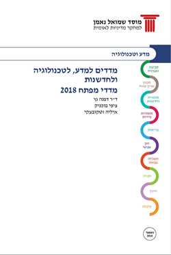 Metrics for Science, Technology and Innovation in Israel: Comparative Data Infrastructure Key Indices