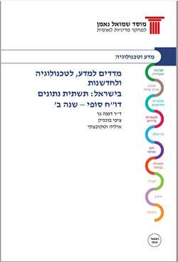 Metrics for Science Technology and Innovation in Israel Comparative Data Infrastructure Final Report Second Year