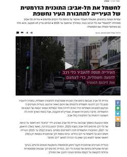 Electrifying Tel Aviv The citys dramatic plan for city transportation is revealed