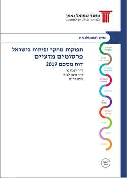 R&D Outputs in Israel / Analysis of Scientific Publications - 2019