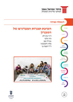 Evaluation of the Technion Excellence Programs