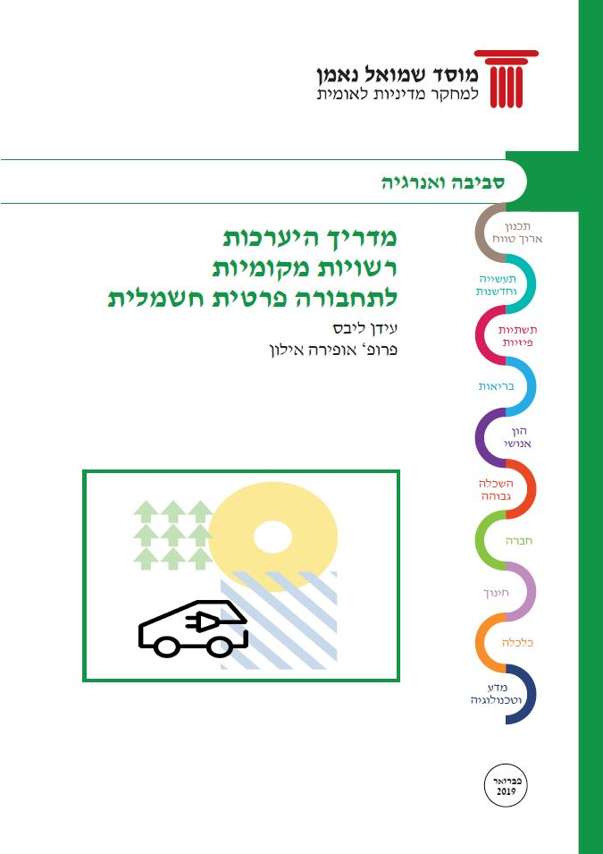 Private electric transportation readiness guide for municipalities
