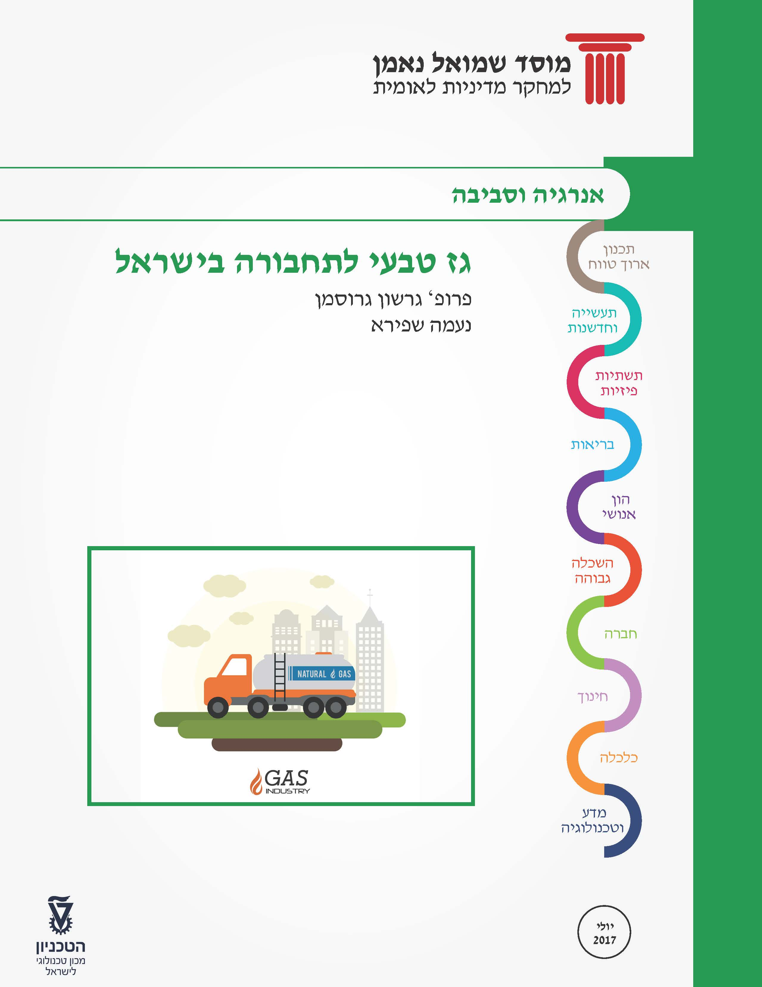 Energy Forum 40: Natural gas for transportation in Israel
