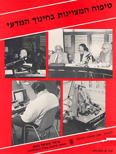 Promoting Excellence in Science Education
