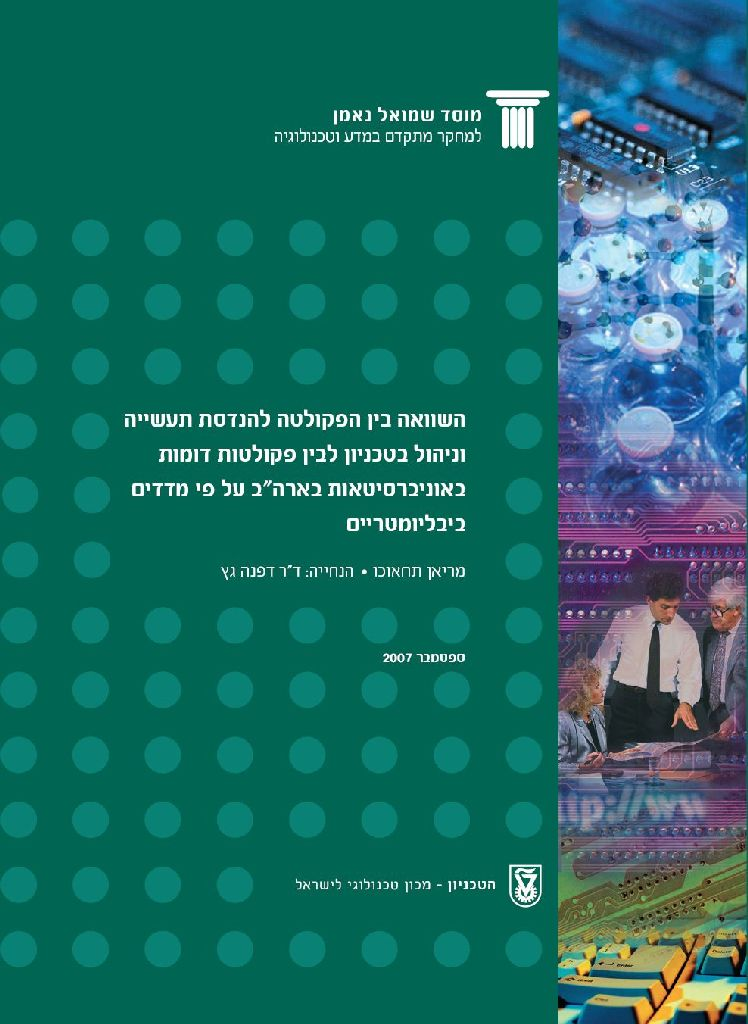 Comparison of the Faculty of Industrial Engineering at the Technion and similar faculties in U.S. universities using bibliometrics indices