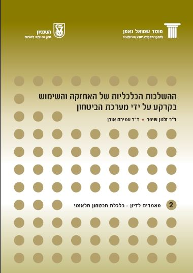 The Economic Consequences of the Use and Control of Land Resources by the Defense Sector in Israel