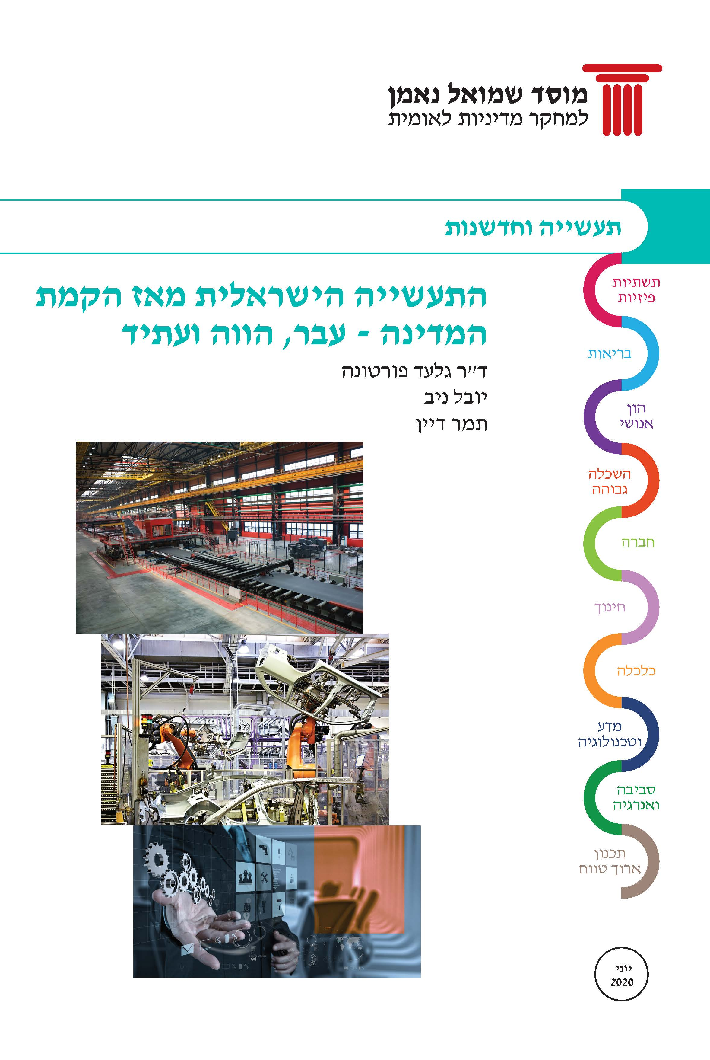 The Israeli Industry since the establishment of Israel -past, present and the future