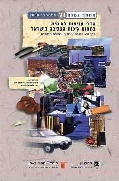 National Environmental Priorities of Israel - solid and hazardous waste