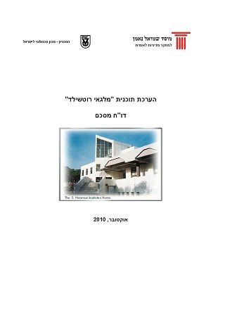 Evaluation of the Rothschild Fellowships Program