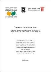 Air conditioner survey in Israel- conservation potential and policy measures