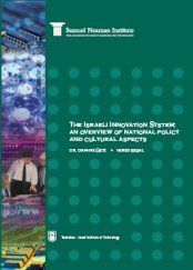 The Israeli innovation system: An overview of national policy and cultural aspects