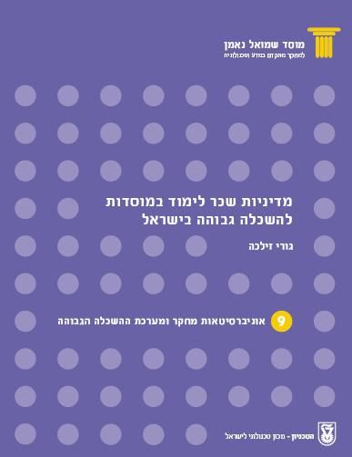 Tuition Fees in Higher Education in Israel