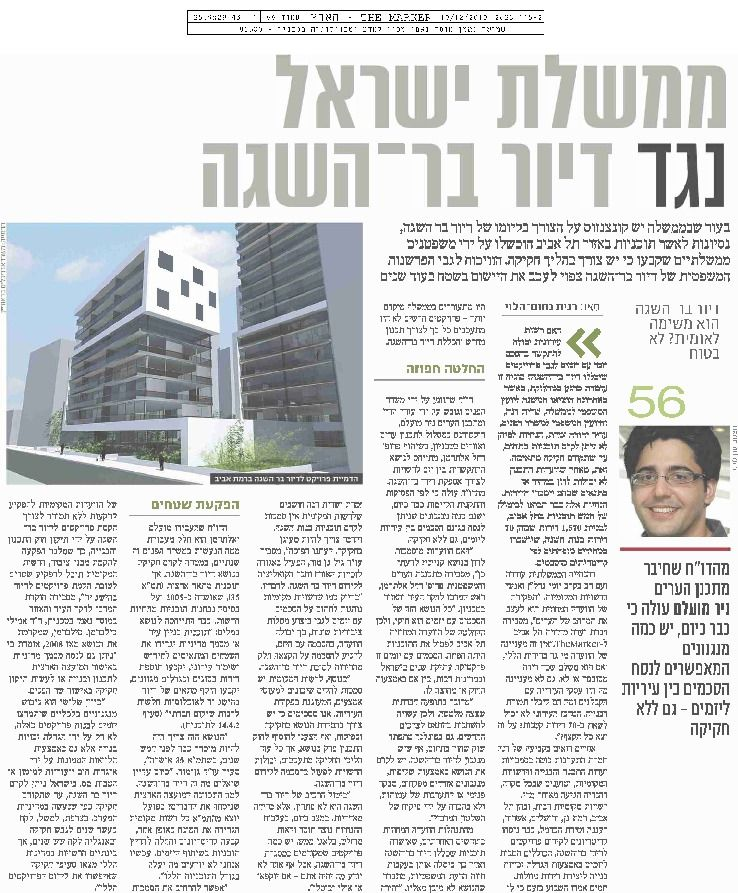 Israeli government against affordable housing