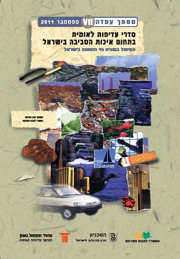 National Environmental Priorities of Israel, Position Paper VII : greenhouse gases mitigation plan in Israel, 2011