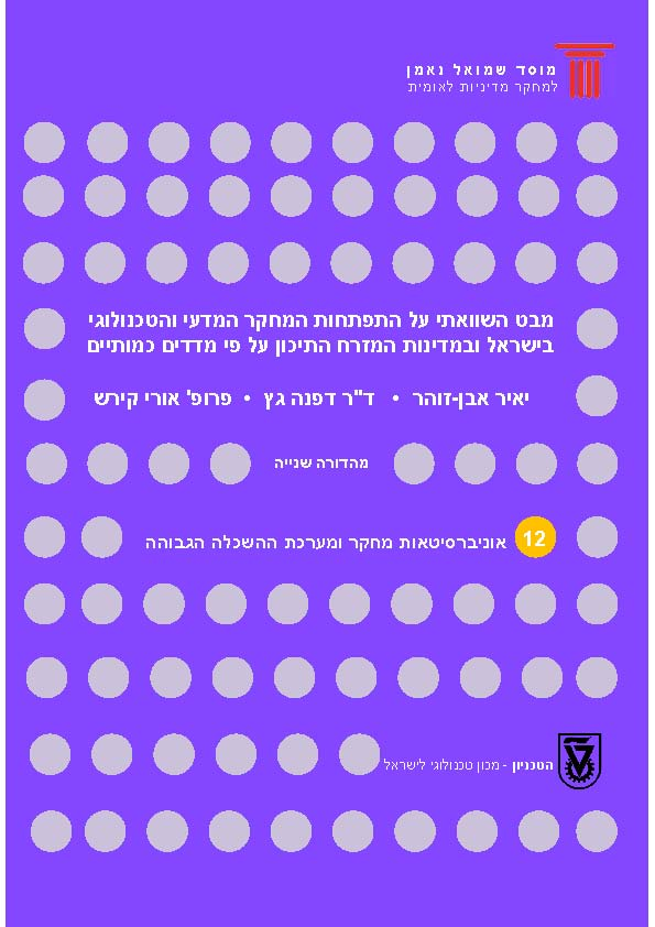 A comparative study on the scientific and technological research in Israel and some middle eastern countries, using quantitative indicators, second ed