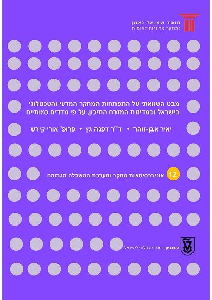 A comparative study on the scientific and technological research in Israel and some middle eastern countries, using quantitative indicators