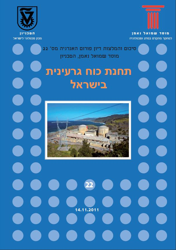 Energy Forum 22: Nuclear power station in Israel