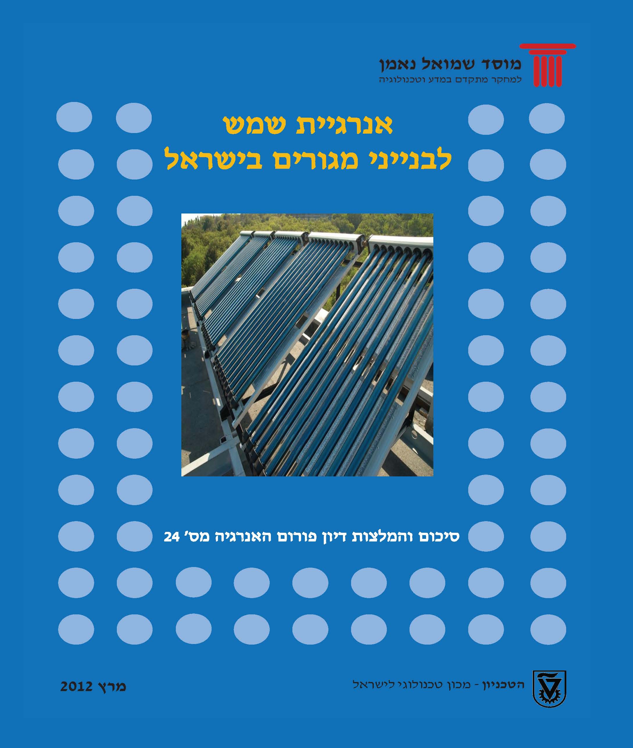 Energy Forum 24: Solar energy for residential buildings in Israel