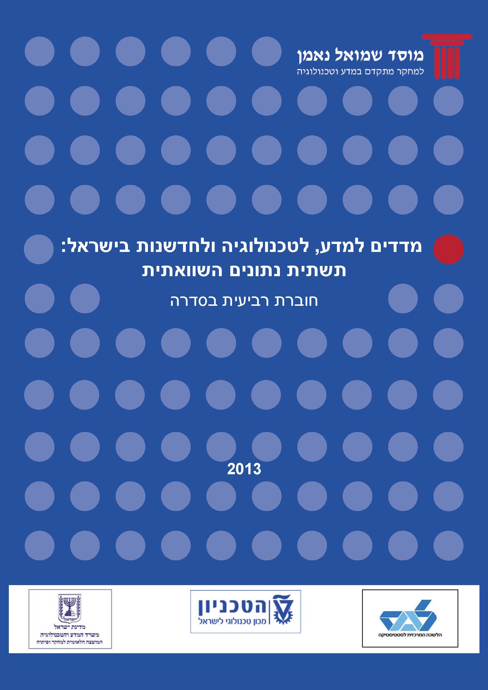 Science , Technology and Innovation  Indicators in Israel: An International Comparison (Fourth edition)