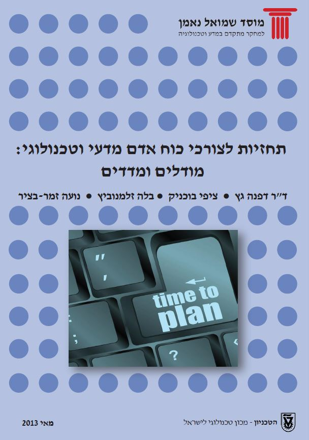 Predictions for human resources in science and technology :Models and Indicators