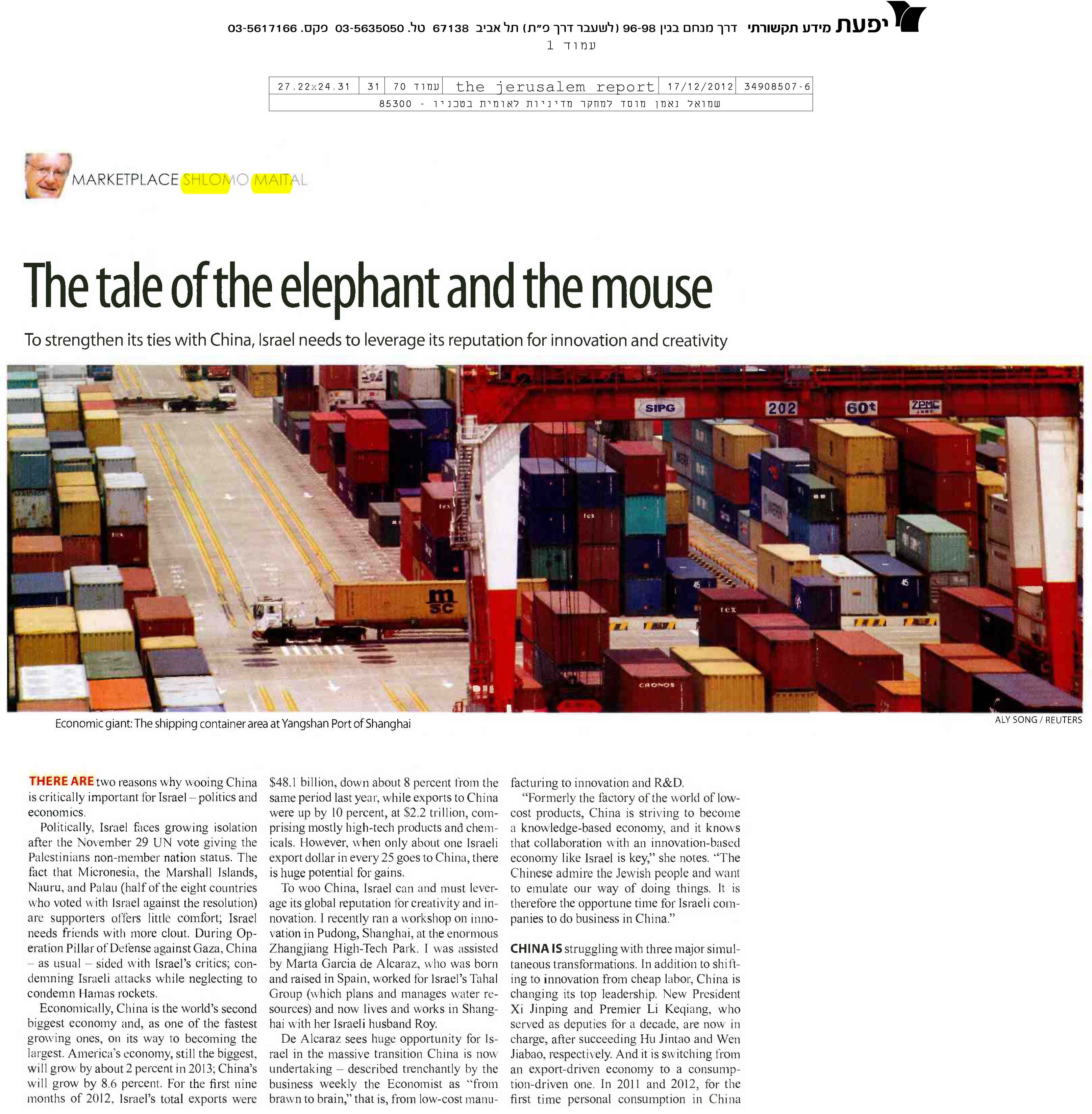 The tale of the elephant and the mouse
