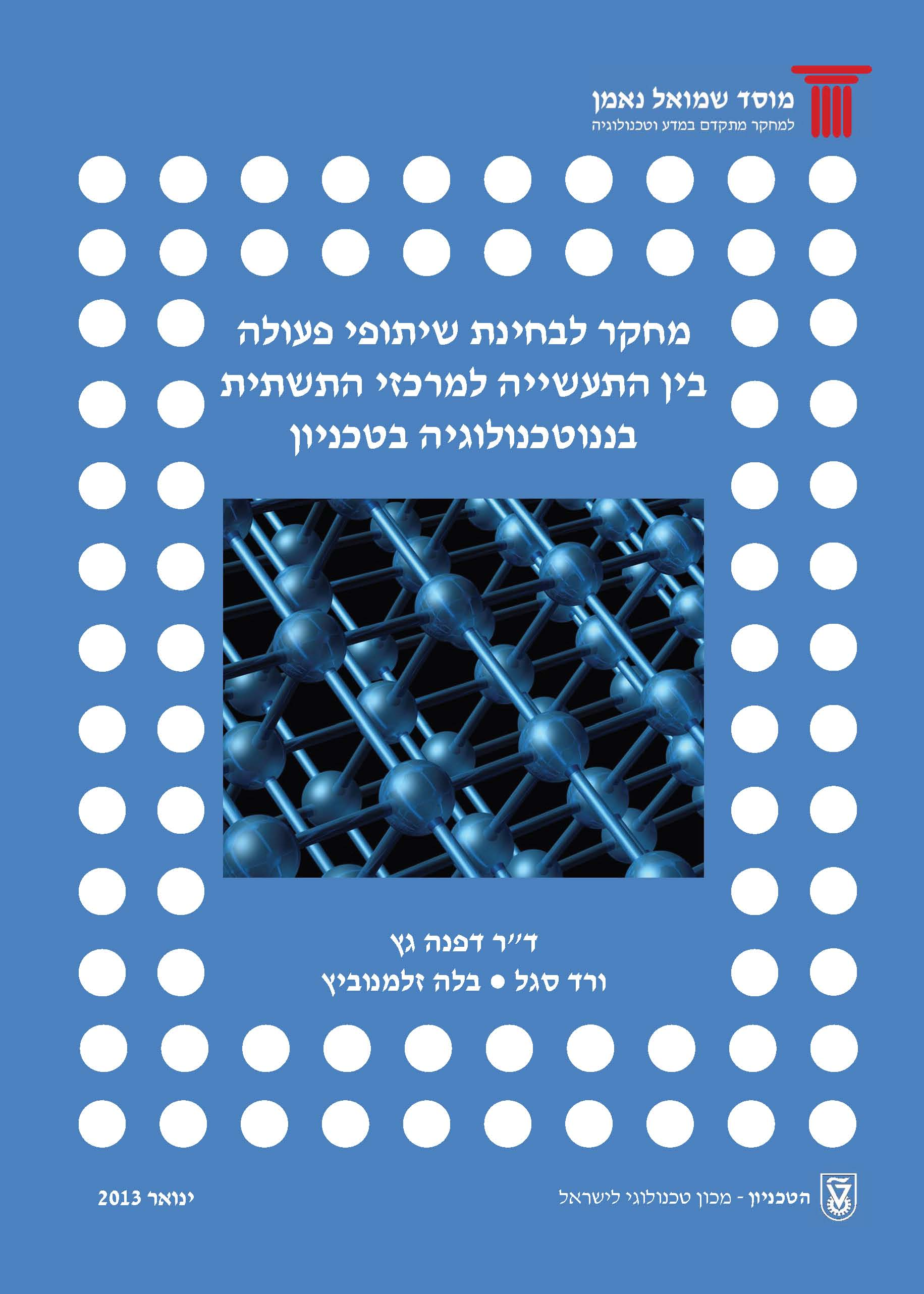 An Examination of the Collaboration between Industry and the Technion