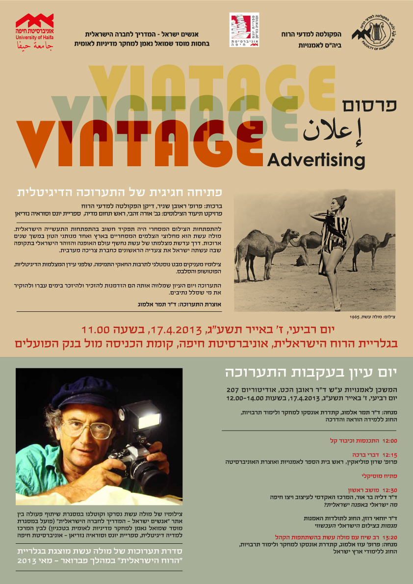 Grand opening of the new exhibition at the Israeli Spirit Gallery and a following seminar: Vintage Advertising