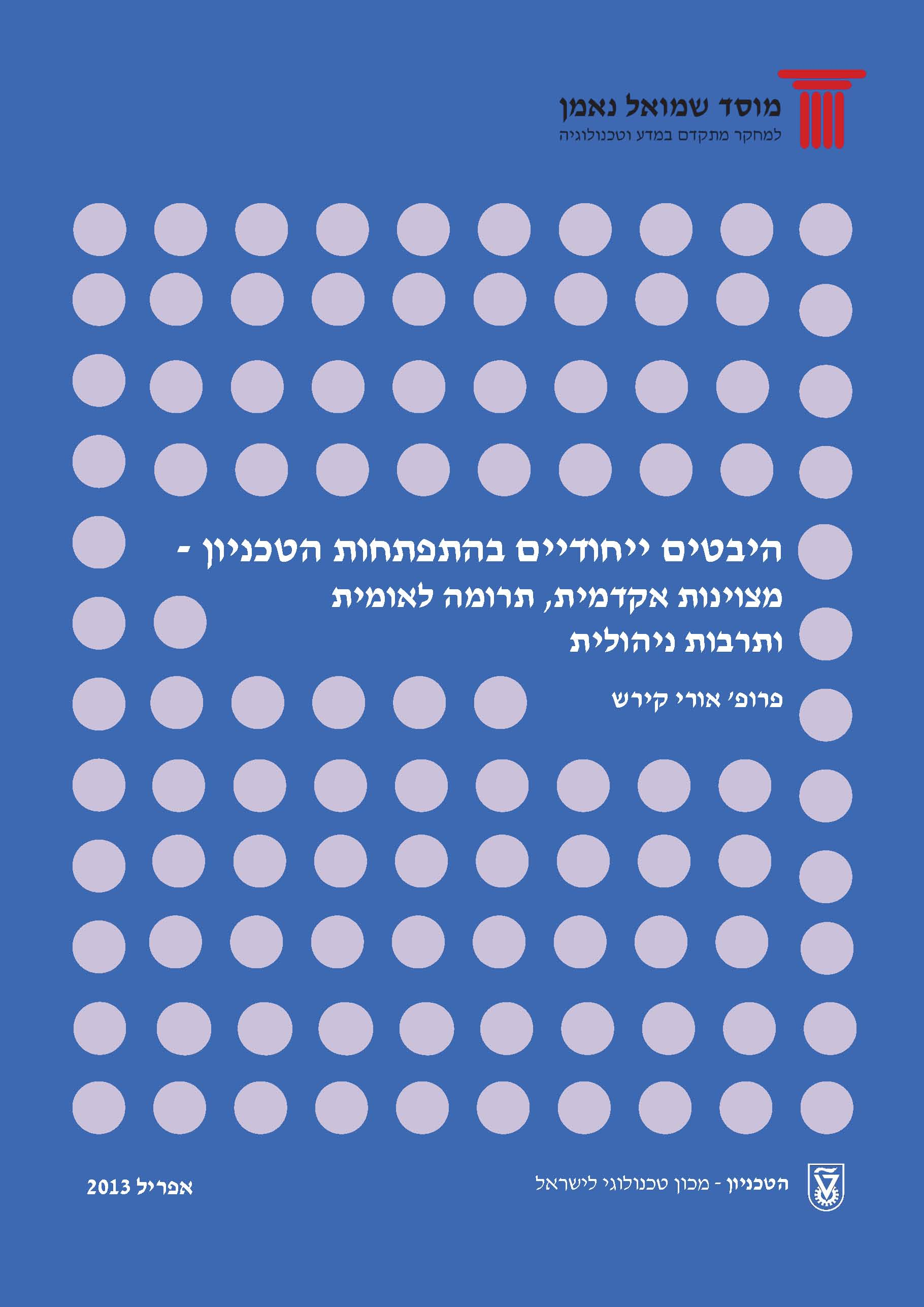 Unique Characteristics in the Development of the Technion – Academic Excellence, National Contribution, Managerial Culture